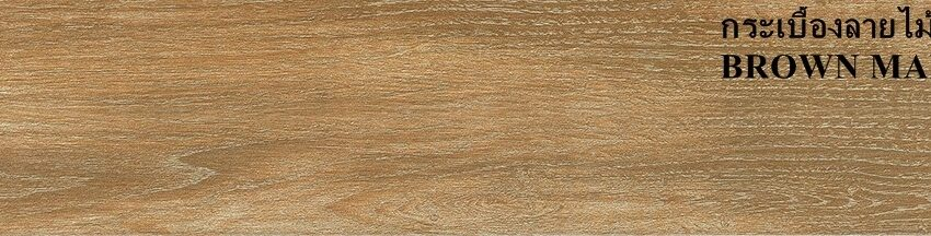 BROWN MANGO WOOD 15x90 (8ผ/ก)